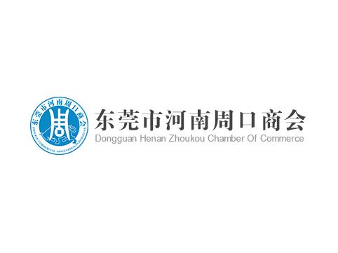东莞市河南周口商会【网站欣赏】