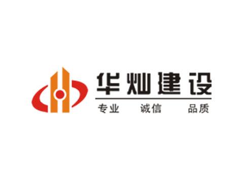 广东建设工程公司-广东华灿建设工程有限公司【网站欣赏】