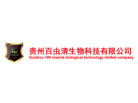 贵州杀虫灭鼠公司-贵州百虫清生物科技限公司【网站欣赏】