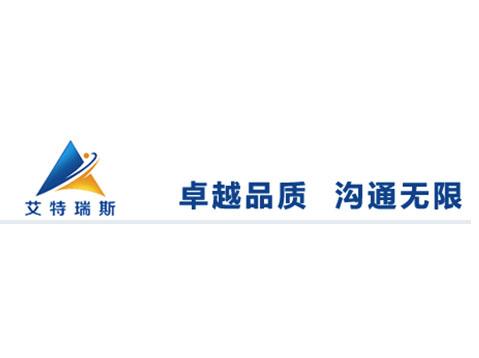 高端三防对讲机厂家-北京艾特瑞斯科技有限公司【网站欣赏】
