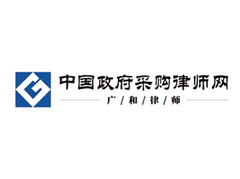 广东政府采购法律顾问-广东广和律师事务所【网站欣赏】