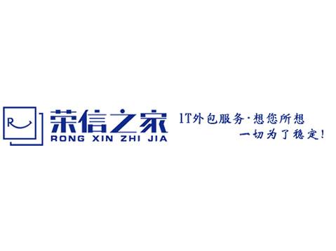 深圳IT服务外包-深圳市荣信之家科技有限公司【网站欣赏】