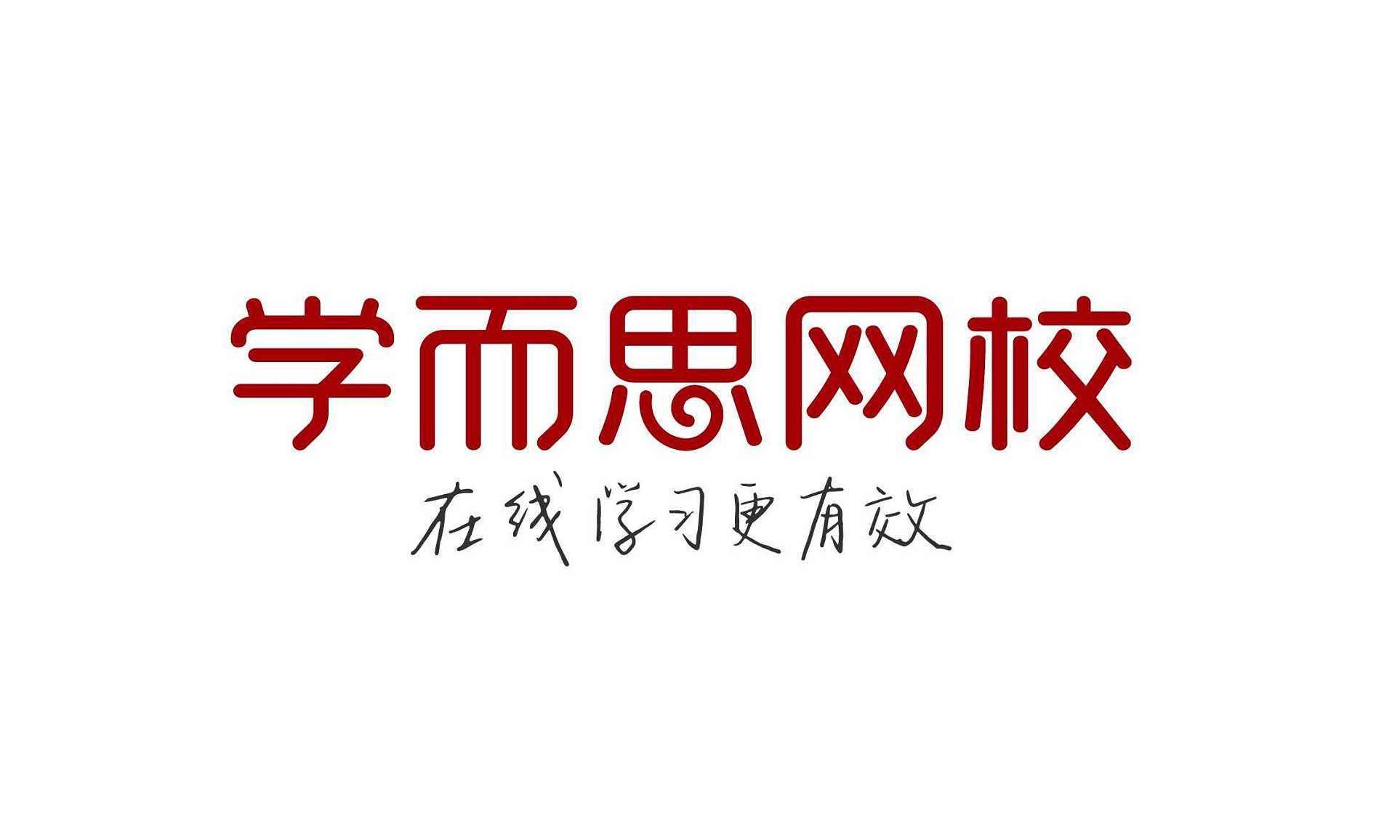 """山寨品牌玩过火—""""学而思""""状告""""思而学""""获赔30万"""