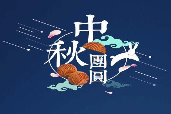 东莞市格子网络科技有限公司2019年中秋放假通知