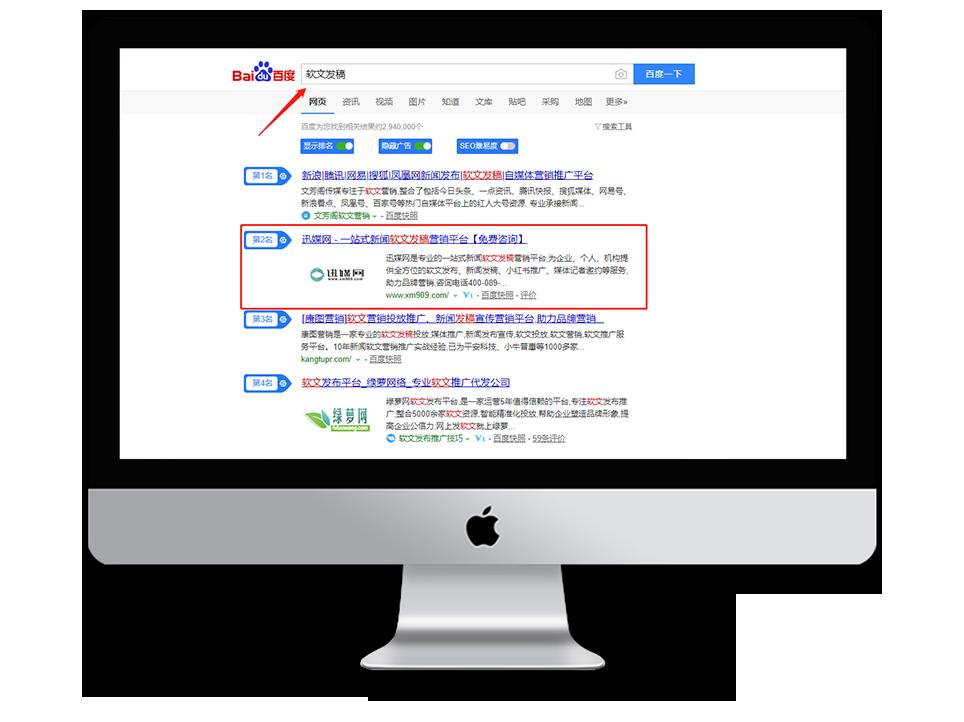 """SEO优化怎么做-迅媒网""""软文发稿""""关键词排名优化至首页思路分析"""