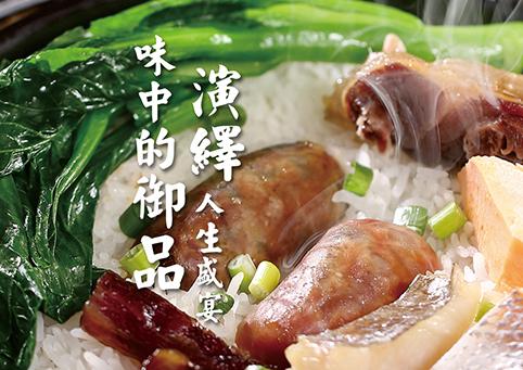 广式腊味/腊肠-黄弟腊味-东莞市尚善食品厂【网站欣赏】