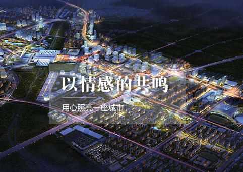 城市景观亮化照明工程-广东宏泰照明科技有限公司【网站欣赏】
