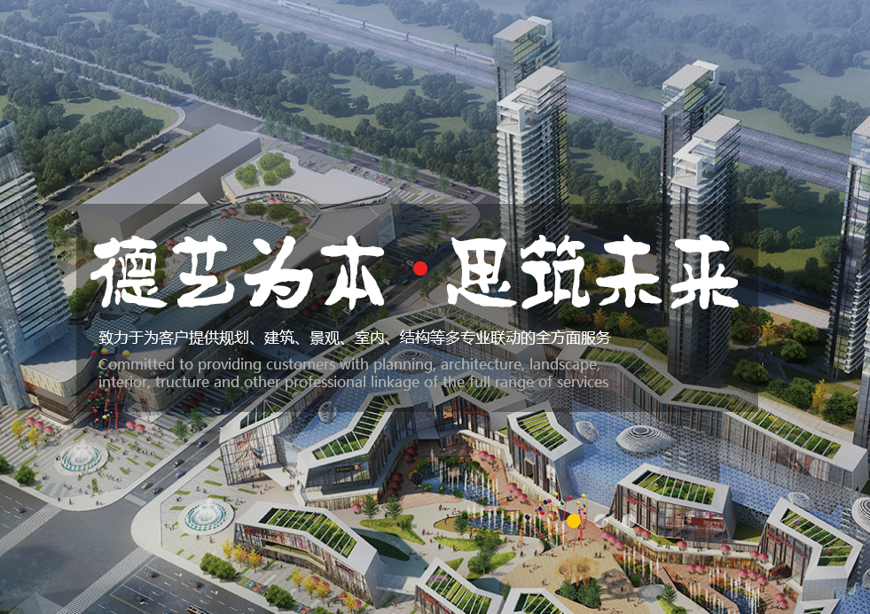 深圳建筑设计公司-深圳德普思建筑设计有限公司【官网欣赏】