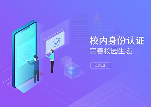 东莞高校服务平台—雨伞社区【网站欣赏】