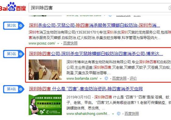 整站优化怎么做:深圳除四害公司-博来达虫害防制整站优化一周上首页案例分析