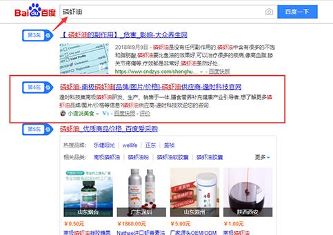 """SEO优化怎么做-逢时科技,关键词""""磷虾油""""一个月优化至首页案例分享"""