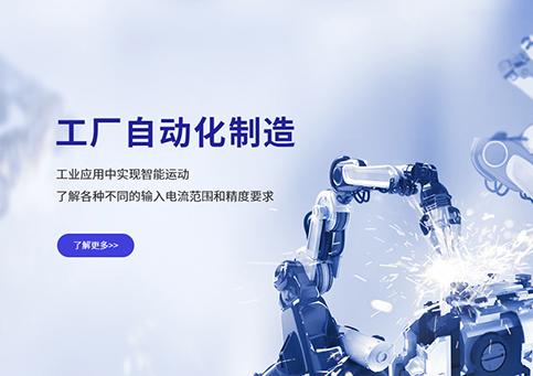 高科技半导体公司-集芯片设计-北京东科网站【网站欣赏】