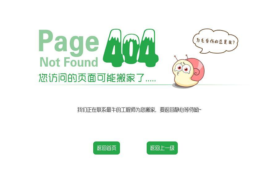 网站404错误页面应该如何设置,有什么实用技巧?