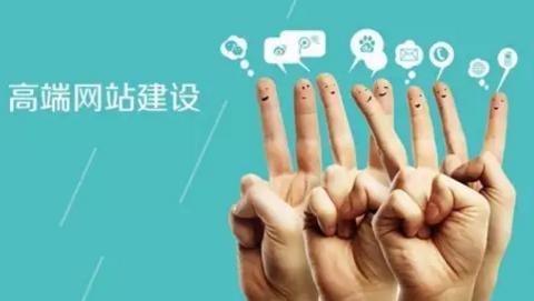 东莞高端网站建设服务找哪家公司好?高端网站建设公司推荐