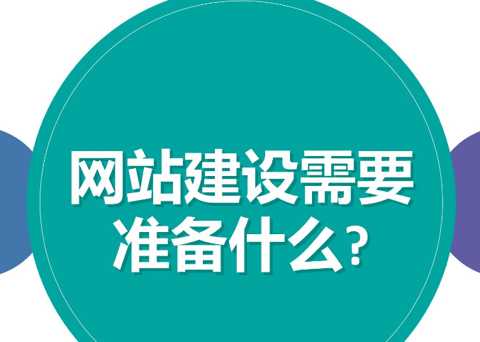 营销型网站是什么?东莞营销型网站建设有哪些特点?
