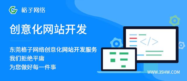 东莞网站建设软文编辑技巧分享!