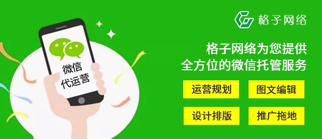 东莞微信运营:公司微信公众号如何才可以运营好?