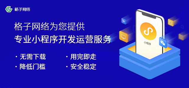 东莞微信小程序开发:怎么做好微信小程序的后期运营?