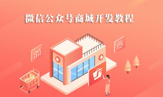 东莞格子网络:教你怎样建微信公众号商城