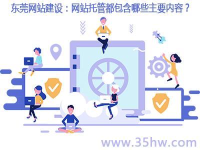 东莞网站建设:网站托管都包含哪些主要内容?