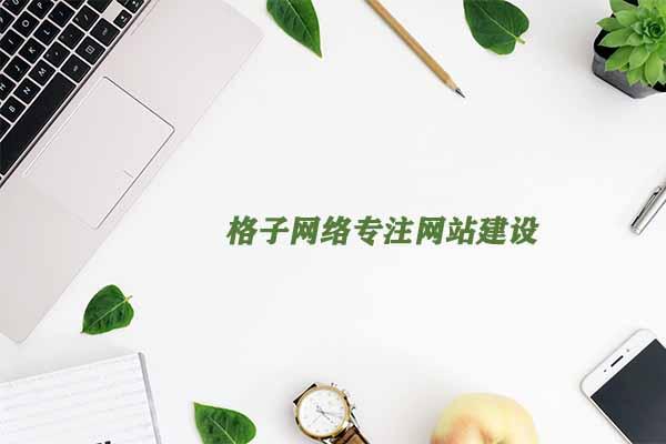 东莞网站建设:网站组成因素的几点简单分析