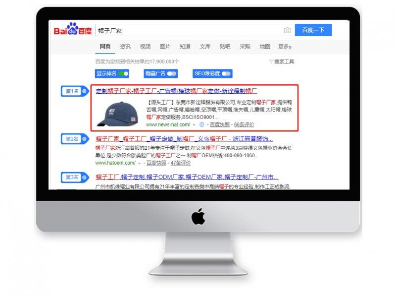 """营销型网站如何优化—新诠释""""帽子厂家""""关键词排名优化至首页技巧分享"""