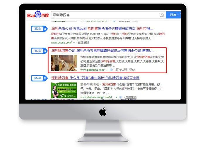 整站优化怎么做:深圳除四害公司-博来达虫害防制整站优化一周上首页案例分